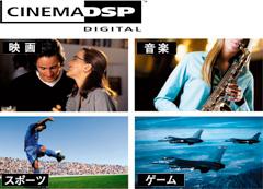 ヤマハ独自の音場創成技術シネマDSPイメージ画像