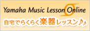 自宅でらくらく楽器レッスン | Yamaha Music Lesson Online