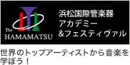 浜松国際管楽器アカデミー&フェスティヴァル