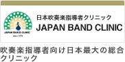日本吹奏楽指導者クリニック