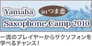 Yamaha Saxophone Camp 2010