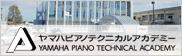 ヤマハピアノテクニカルアカデミー