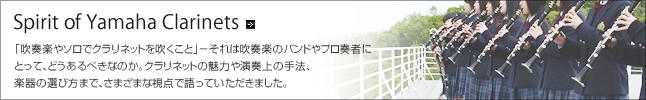 Spirit of Yamaha Clarinets 「吹奏楽やソロでクラリネットを吹くこと」-それは吹奏楽のバンドやプロ奏者にとって、どうあるべきなのか。クラリネットの魅力や演奏上の手法、楽器の選び方まで、さまざまな視点で語っていただきました。