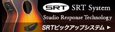 ピックアップ(SRT)