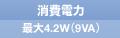 消費電力 最大4.2W(9VA)