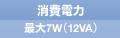 消費電力 最大7W(12VA)
