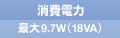 消費電力 最大9.7W(18VA)