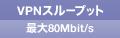 VPNスループット最大80Mbit/s