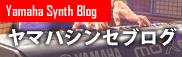 ヤマハシンセブログ