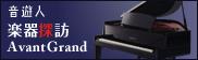 音遊人 楽器探訪 AvantGrand