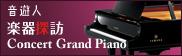 音遊人 楽器探訪 Concert Grand Piano