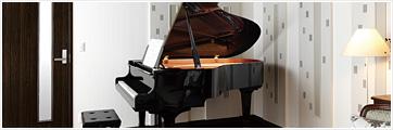 ピアノルーム/楽器演奏室として