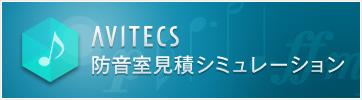 AVITECS 防音室見積シミュレーション
