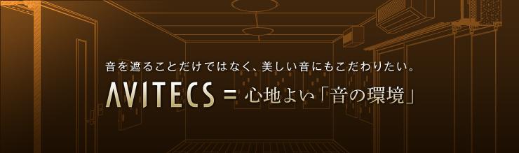 音を遮ることだけではなく、美しい音にもこだわりたい。AVITECS=心地よい「音の環境」
