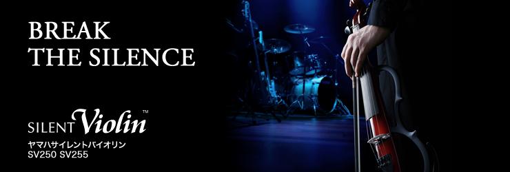 BREAK THE SILENCE ヤマハサイレントバイオリン™  SV250/SV255