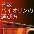 分数バイオリンの選び方