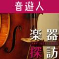 楽器探訪VOL.29