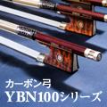 カーボン弓 YBN100シリーズ