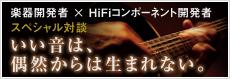 DEVELOPER STORY HIFI GAKKI  J