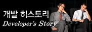 banner_developers_story