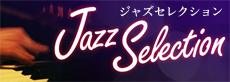 ジャズセレクション