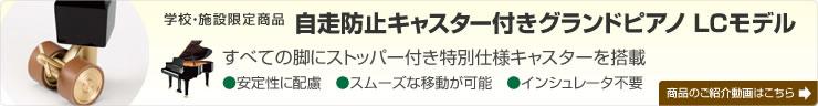 【学校・施設限定商品】自走防止キャスター付きグランドピアノ LCモデル