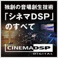 """シネマDSP"""""""