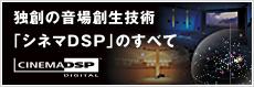 シネマDSPスペシャルサイト
