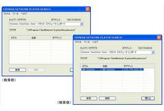 Network Player Search 簡易設定画面