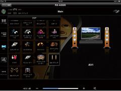 AV CONTROLLER(タブレット版)操作画面例
