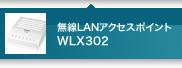無線LANアクセスポイントWLX302
