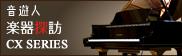 音遊人 楽器探訪 CX Series