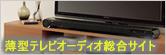 薄型テレビオーディオ総合サイト