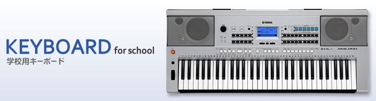 学校用キーボード