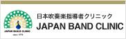 日本吹奏楽指導者クリニック JAPAN BAND CLINIC