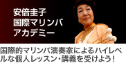 安倍圭子 国際マリンバアカデミー