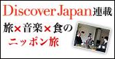 旅×音×食のニッポン旅
