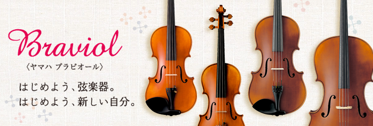 ブラビオール| はじめよう、弦楽器。はじめよう、新しい自分。