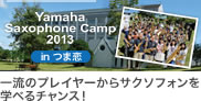 Yamaha Saxophone Camp 2013 in つま恋