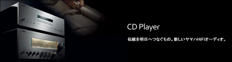 CDプレーヤー カテゴリーバナー