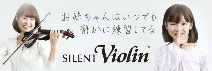 サイレントバイオリン™| お姉ちゃんはいつでもしずかに練習してる