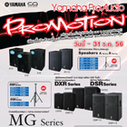 Yamaha ProAudio Promotion