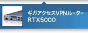 ギガアクセスVPNルーター RTX5000