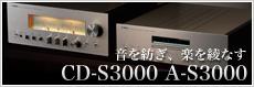 A-S3000/CD-S3000スペシャルサイト 音を紡ぎ、楽を綾なす。ヤマハHiFiオーディオ S3000シリーズ。