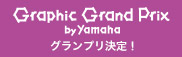 Graphic Grand Prix by Yamaha グランプリ決定!