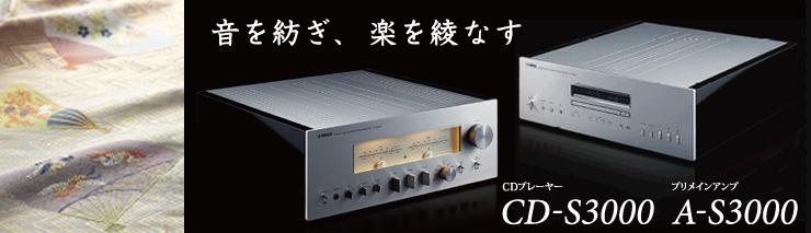 CD-S3000/A-S3000 スペシャルサイト