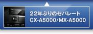 AVENTAGE CX-A5000/MX-A5000スペシャルサイト