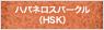 ハバネロスパークル(HSK)