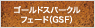 ゴールドスパークルフェード(GSF)