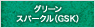 グリーンスパークル(GSK)